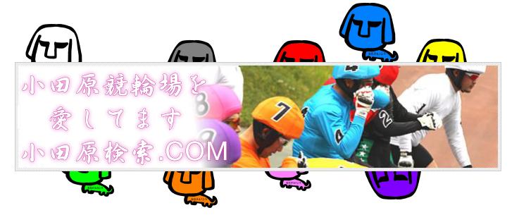 小田原競輪存続希望