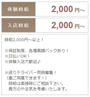 小田原の熟女クラブトゥインクルスターが求人で大募集!主婦や30代40代の女性をお待ちしております